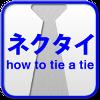 全17種類も【ネクタイの結び方】が結べるアプリ!使い方を画像解説