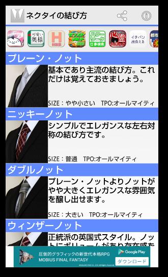 ネクタイの結び方02-1