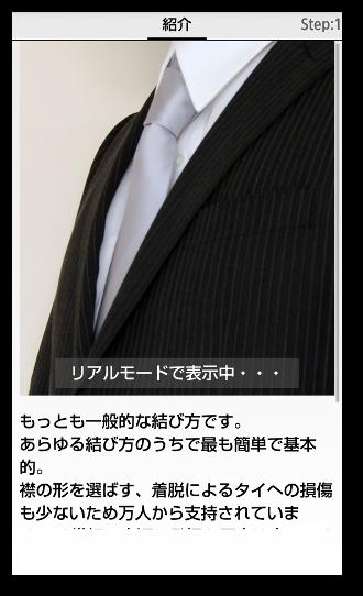 ネクタイの結び方03