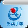 【日薬eお薬手帳】アプリでスマホがお薬手帳に!使い方や設定を解説