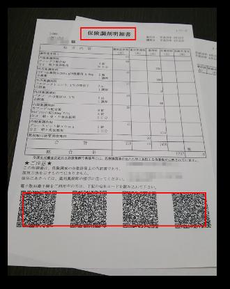 日薬eお薬手帳00