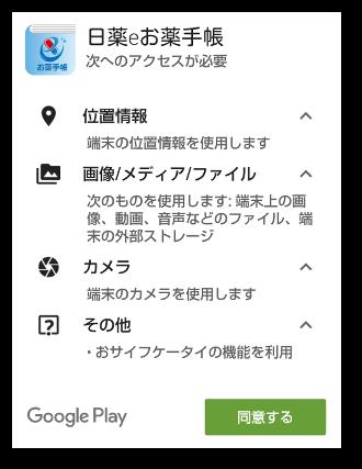 日薬eお薬手帳01