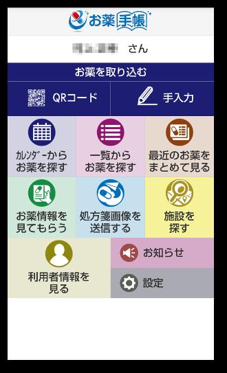 日薬eお薬手帳02