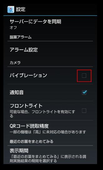 日薬eお薬手帳03-2