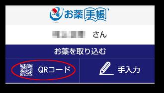 日薬eお薬手帳03-3
