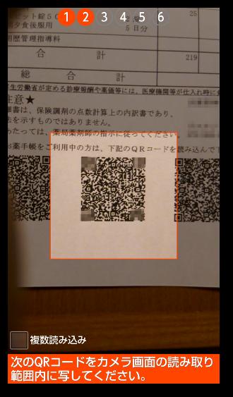 日薬eお薬手帳03-4