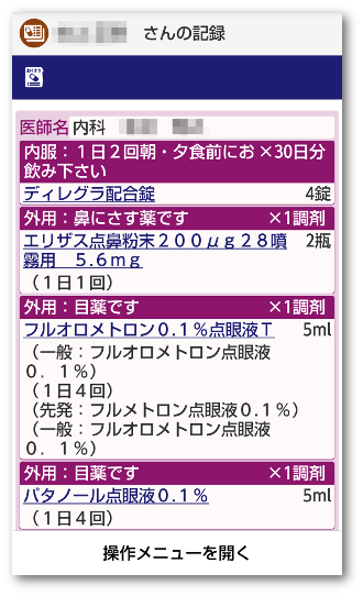日薬eお薬手帳03-5