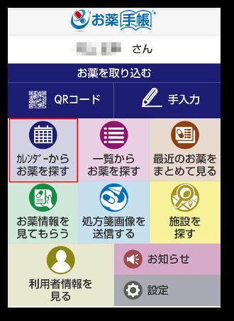 日薬eお薬手帳04-1