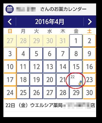 日薬eお薬手帳04-2