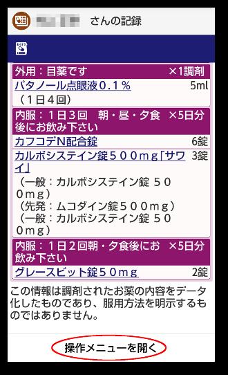 日薬eお薬手帳04-3
