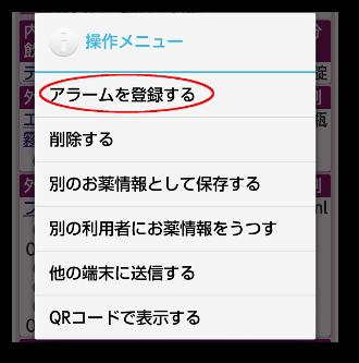 日薬eお薬手帳04-4