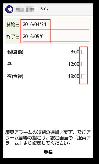 日薬eお薬手帳04-5