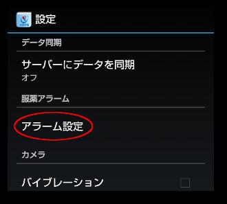日薬eお薬手帳05-1