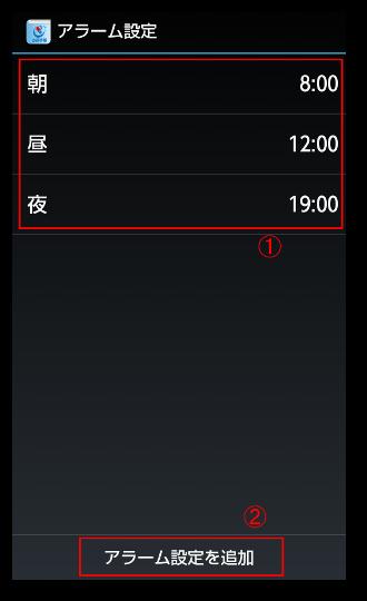 日薬eお薬手帳05-2
