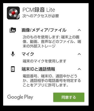 PCM録音 Lite01