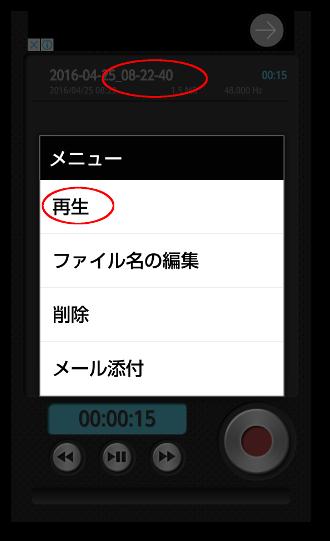 PCM録音 Lite05
