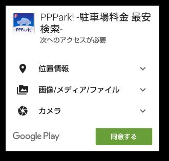 PPPark!01