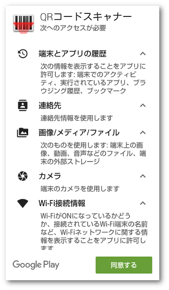 QRコードスキャナー01