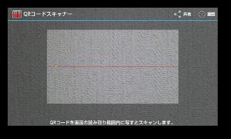 QRコードスキャナー02