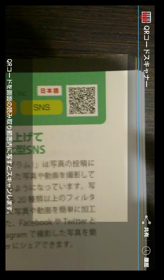 QRコードスキャナー05-1