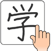 手書き漢字認識辞書・アイコン