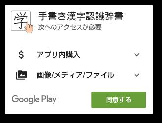 手書き 認識 漢字