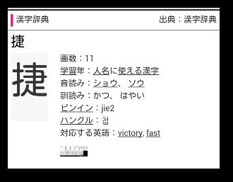 手書き漢字認識辞書03-3