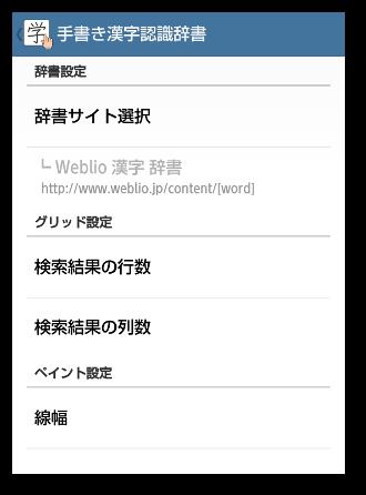 手書き漢字認識辞書05-2