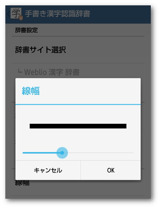 手書き漢字認識辞書05-4