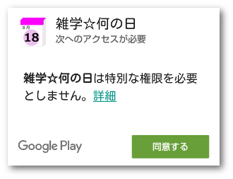 雑学☆何の日01