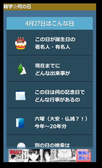 雑学☆何の日02