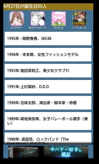 雑学☆何の日03