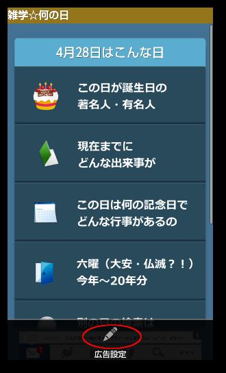 雑学☆何の日04