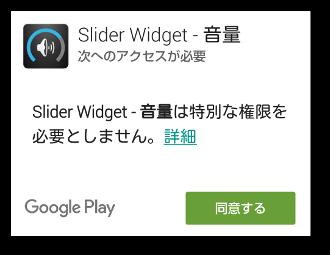 Slider Widget01