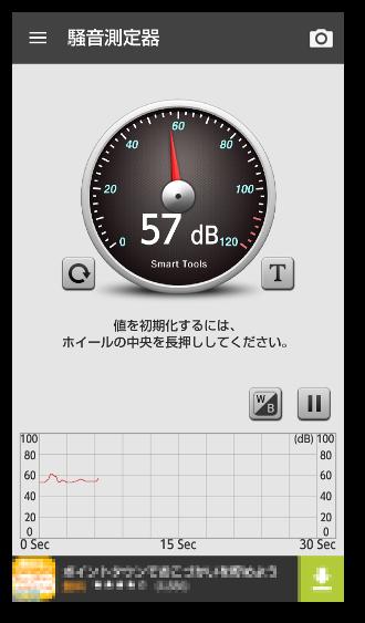 Sound Meter02