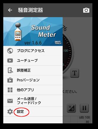 Sound Meter03