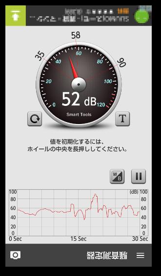 Sound Meter06