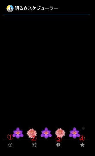 明るさスケジューラー02