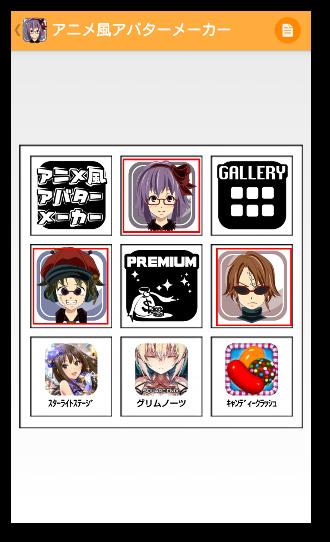 アニメ風アバターメーカー02