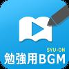 【勉強集中の音/音楽アプリ SYU-ON】BGMに最適!使い方解説