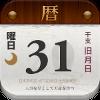 昔懐かし【日めくり】カレンダーアプリをスマホ画面に!使い方と設定