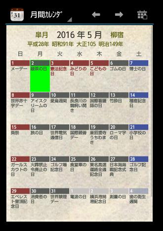 日めくり02-2a