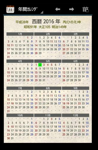 日めくり02-4a