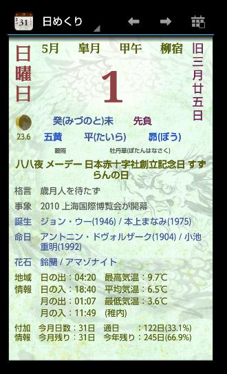 日めくり03-2