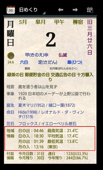 日めくり06-1