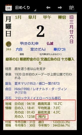 日めくり06-4