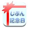 【じぶん記念日】大事な記念日のメモ帳アプリ!使い方や設定解説