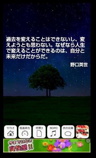 名言の泉03