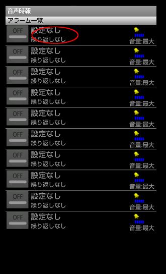 音声時報04-1