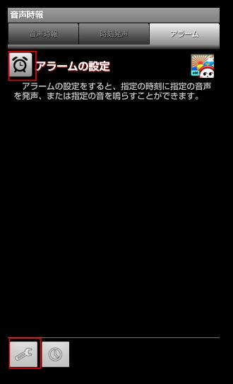 音声時報04